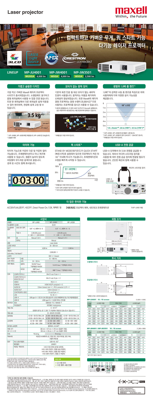 MP-JU4001.JPG
